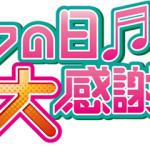 夢の2日間公演!『ミクの日大感謝祭』、2012年3月8・9日に開催決定!