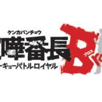 PSP『喧嘩番長Bros. トーキョーバトルロイヤル』シリーズ初のW主人公システムを採用!