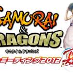PS Vita『サムライ&ドラゴンズ』 8月27日に「ファンミーティング2012夏」を開催! その模様をニコニコ動画で生放送決定!