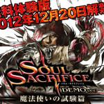 『SOUL SACRIFICE(ソウル・サクリファイス) 魔法使いの試験篇』を 2012 年12 月20 日(木)より配信!