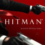 『ヒットマン アブソリューション』最新トレイラー公開!