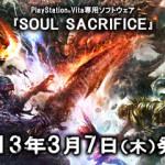 PSVita『ソウル・サクリファイス』の発売日が2013年3月7日に決定!