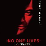 北村龍平最新作、映画『NO ONE LIVES ノー・ワン・リヴズ』初日舞台挨拶