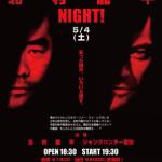 5/4(土)映画『ノー・ワン・リヴズ』公開記念! 北村龍平night 開催!