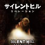 映画『サイレントヒル:リべレーション3D』が公開に先駆け小説版で登場