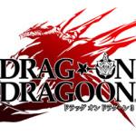 『ドラッグオンドラグーン3』最新PVとテーマソングを公開!さらにボイスキャストも発表!