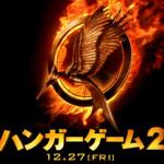 映画『ハンガー・ゲーム2』最新画像が到着!