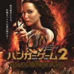 映画『ハンガー・ゲーム2』炎の少女、再び。ついに本ポスター解禁!コールドプレイの楽曲&未公開映像含むインターナショナルTVスポット映像到着!