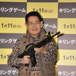 加藤茶が射撃に挑戦!?『キリングゲーム』公開記念イベントレポート