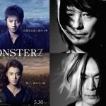 『MONSTERZ モンスターズ』ブンブンサテライツの新曲がSpecial Trailer Musicに決定!