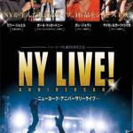 【プレゼント】映画『ニューヨーク・アニバーサリーライブ』オリジナル・ピック 3名様