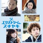 【プレゼント】映画『ジ、エクストリーム、スキヤキ』マスコミ用プレス 5名様