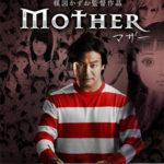 【映画『マザー』DVD発売記念】楳図かずお監督インタビュー