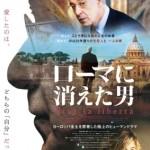 映画『ローマに消えた男』公開&邦題決定