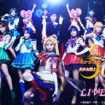 ミュージカル「美少女戦士セーラームーン -Un Nouveau Voyage-(アン ヌーヴォー ヴォヤージュ)」ライブ・ビューイング決定!