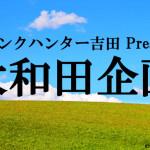 【新企画】ジャンクハンター吉田 presents「大和田企画」#ご挨拶編