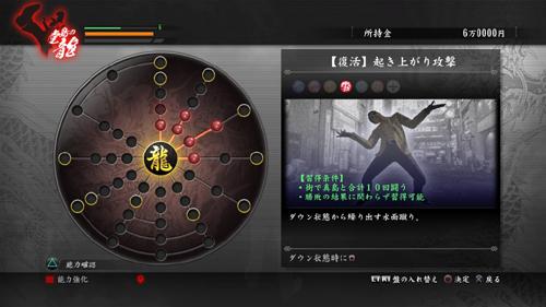 能力強化盤_堂島の龍