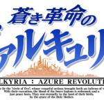 PS4『蒼き革命のヴァルキュリア』2016年冬 発売決定!