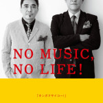 『DENKI GROOVE THE MOVIE? 』テーマ曲「N.O. 2016」の解禁日が決定!