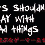 『デッドライジング2』公式ブログ「TAPE IT OR DIE.JP」にてマスク・ド・UH氏のディープな連載がスタート!