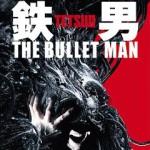 """「鉄男 THE BULLET MAN」DVD&ブルーレイ発売記念!鉄男全作""""kicリアルサウンド=バレット・サウンド""""による驚愕激震!一挙上映!"""