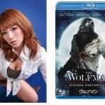 """「ウルフマン」Blu-ray&DVDリリース記念""""ウルフガール""""手島優を脱がそう!9月8日までキャンペーン実施中!"""