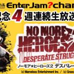 『ノーモア★ヒーローズ2 デスパレート・ストラグル』発売記念4週連続生放送、エンタジャムチャンネルにて開催!
