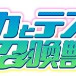 「バカとテストと召喚獣」モバイルコンテンツ新規情報!!