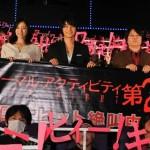 第3章もある!?映画『パラノーマル・アクティビティ第2章/TOKYO NIGHT』初日舞台挨拶レポート!