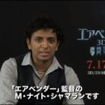 『エアベンダー』Blu-ray&DVD発売記念!M.ナイト・シャマラン監督のコメント付き予告動画!