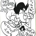 「四畳半神話大系」が文化庁メディア芸術祭アニメーション部門大賞を受賞!湯浅監督から喜びのコメントも到着!