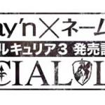 『戦場のヴァルキュリア3』購入者限定 発売記念イベント「May'n×ネームレス・スペシャルライブ」開催決定!