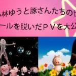TVアニメ「まりあ✝ほりっく あらいぶ」小林ゆうと豚さんの世界♪「るんるんりる らんらんらら」PVフルサイズ解禁!