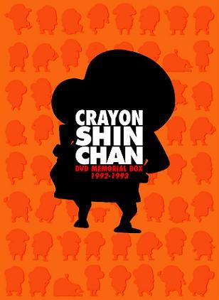 TV アニメ『クレヨンしんちゃん』が、今年で29周年を迎える。それを記念し、『TV アニメ20周年記念 クレヨンしんちゃん DVD メモリアルボックス1992,1993』が発売され