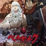 『ベルセルク 黄金時代篇Ⅰ 覇王の卵』本ポスタービジュアル公開!