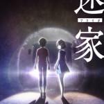 水島努×岡田麿里コンビの新TVアニメ「迷家」2016年春放送開始!