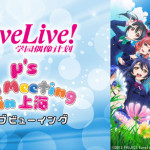 『LoveLive! μ's Fan Meeting in 上海 ~Talk&Live~』ライブビューイング開催決定!