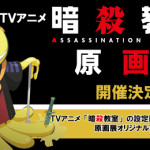 TVアニメ「暗殺教室」原画展の開催が決定!