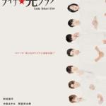 映画『ライチ☆光クラブ』雑誌「+act.」が丸々一冊、総力特集!
