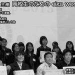 「高校生のためのeiga worldcup2015」最終審査結果レポート