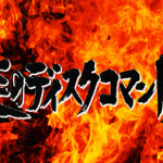 映画・ゲームソフトをもっと買いましょうコーナー!炎のディスクコマンドー 第165回『ザ・コンサルタント』