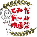『第3回とみだドール映画祭』主催のホラー愛好OLとみだ嬢とは?!