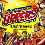 PSVita『UPPERS(アッパーズ)』男たちが暴れまくる!プロモーションビデオを公開!