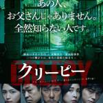 黒沢清最新作、映画『クリーピー』第66回ベルリン国際映画祭 正式出品決定!