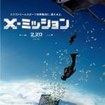 【プレゼント】映画『X-ミッション』 エクストリーム・ネックウォーマー 5名様