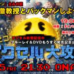 【ニコ生公式】映画『ピクセル』ブルーレイ&DVDもうすぐ発売・デジタル配信開始記念「ピコピコ ピクセル大攻略」放送決定!