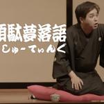 ガンダムと落語がコラボレーション!ガンダム落語「らすとしゅーてぃんぐ」動画公開!