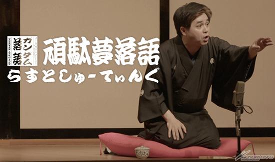 ガンダム落語01
