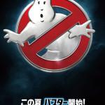3D映画『ゴーストバスターズ』8月19日より全国公開決定!