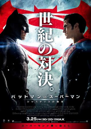 バットマン-VS-スーパーマン